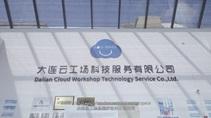 华为软件开发云助力大连云工厂打造多企业协调开发平台