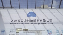 Huawei DevCloud Helps Dalian Cloud Workshop to Build Multi-enterprise Cloud Development Platform